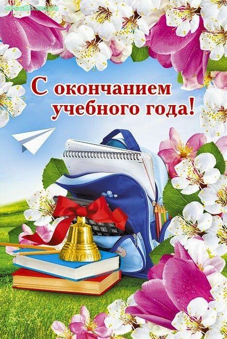poslednij_zvonok.jpg